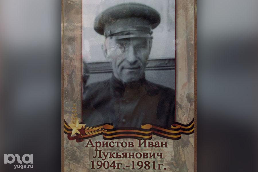 Аристов Иван Лукьянович ©Фото Юга.ру