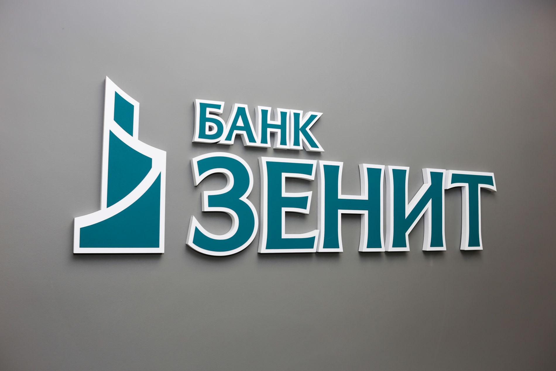 ©Фото пресс-службы Банка ЗЕНИТ