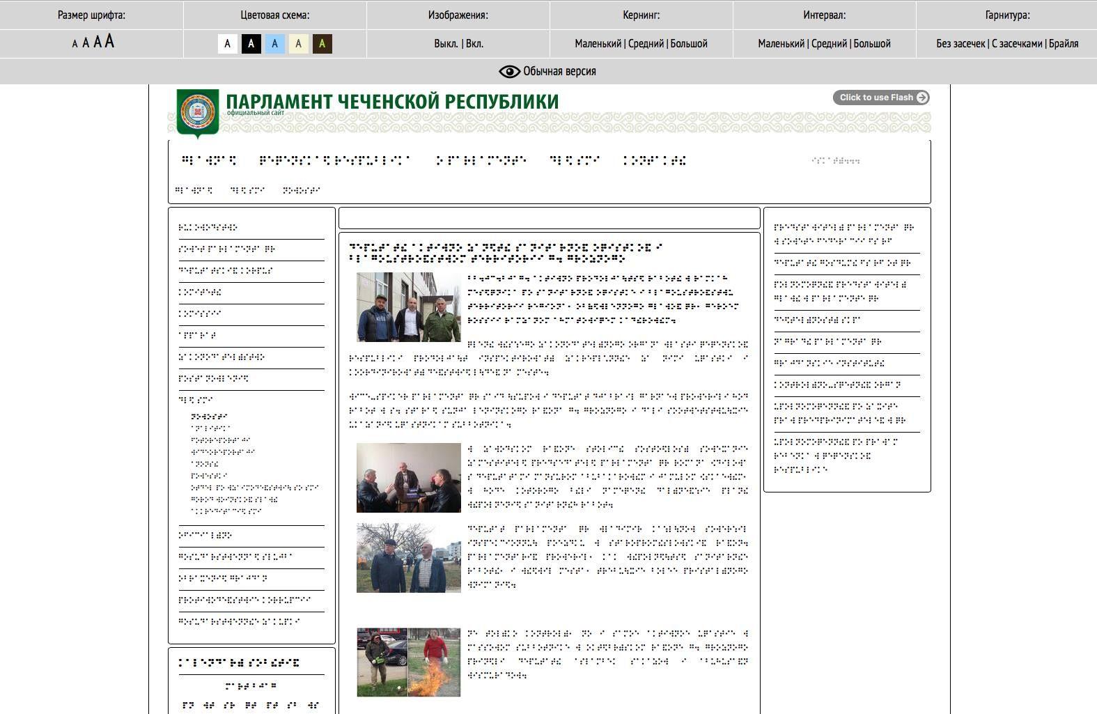 Сайт чеченского парламента получил версию нашрифте Брайля