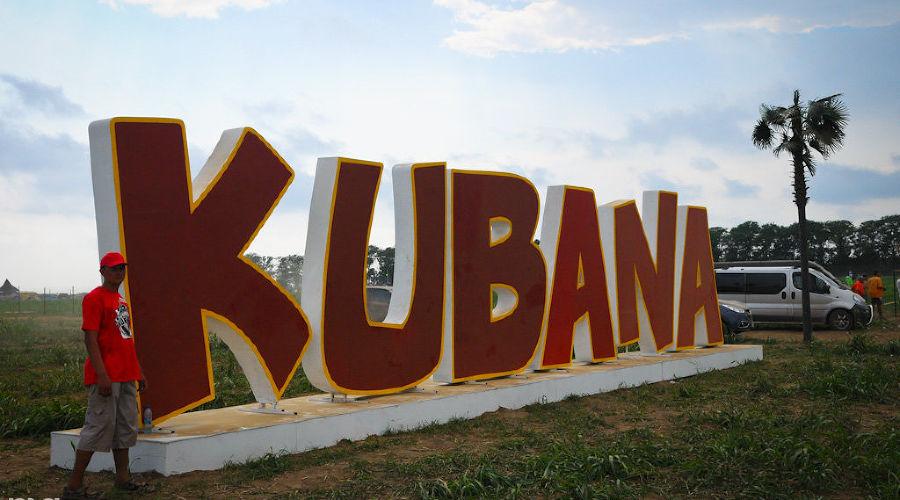 KUBANA-2013 ©Елена Синеок, ЮГА.ру