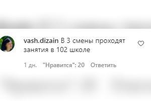 ©Скришноты из инстаграм-аккаунта администрации Краснодара, https://www.instagram.com/krdru/