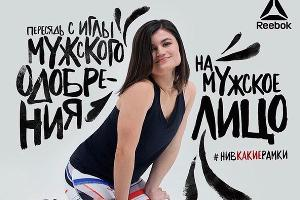 ©Фото из аккаунта www.instagram.com/reebok_russia