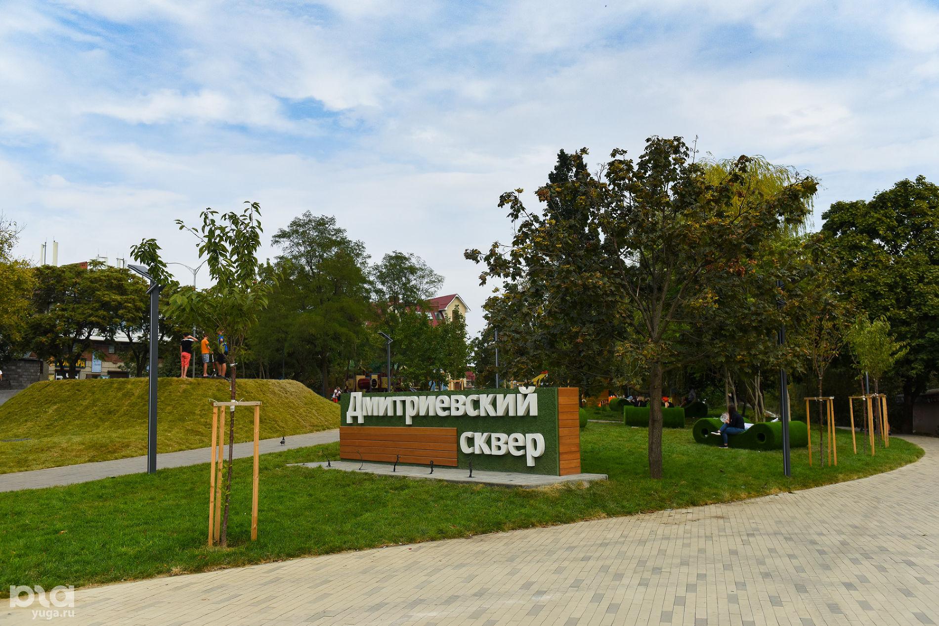 Дмитриевский сквер ©Фото Елены Синеок, Юга.ру