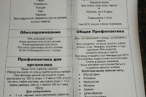 ©Распространяемая в Whatsapp фотография с мерами профилактики и лечения коронавируса
