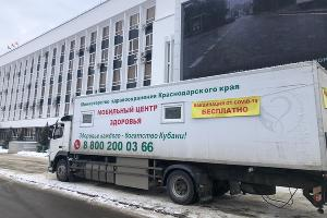 Мобильный пункт вакцинации от короанвируса ©Фото пресс-службы администрации Краснодара