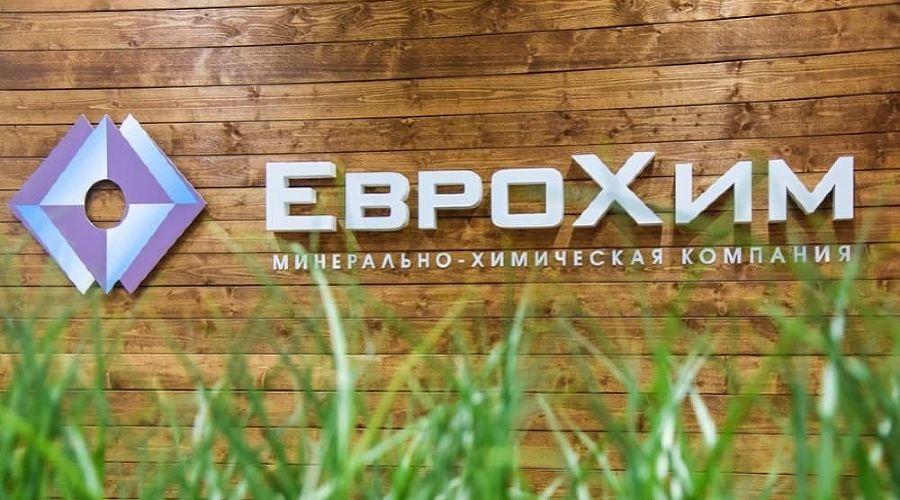 Еврохим ©Фото с сайта eurochemgroup.com