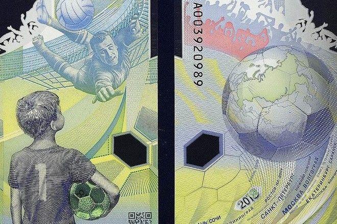 Банк Российской Федерации выпустил банкноту, посвященную чемпионату мира пофутболу