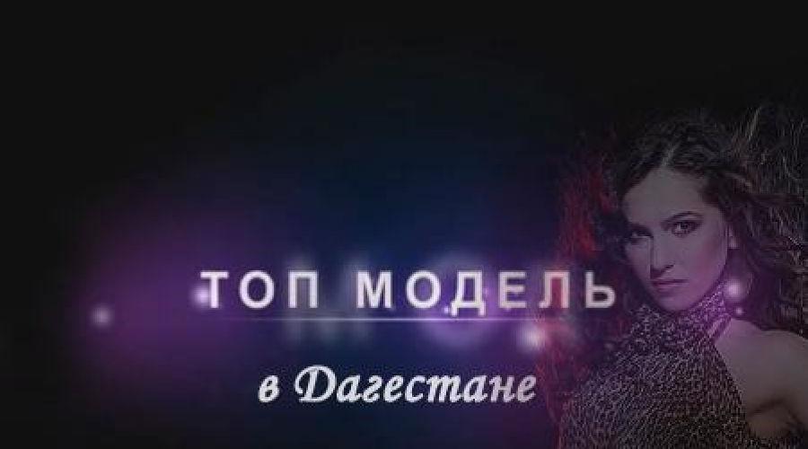 """Топ-модель по-дагестански"" ©Фото Юга.ру"