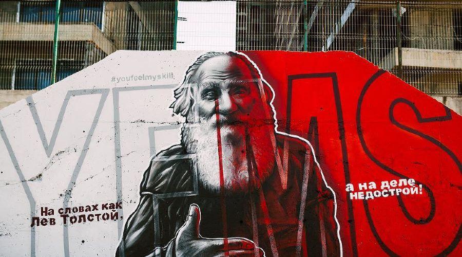 Граффити на здании на улице Белорусской в Сочи ©Фото со страницы instagram.com/youfeelmyskill