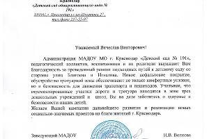 Благодарственное письмо от детского сада № 191 ©Юга.ру