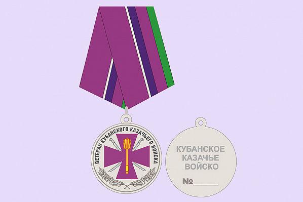 Медаль «Ветеран Кубанского казачьего войска» ©Фото с сайта slavakubani.ru