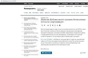 """©Скриншот с сайта """"КоммерсантЪ"""", kommersant.ru/doc/4307209"""
