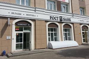 «Рост банк» ©Фото с сайта banki.ru