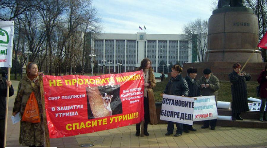 Акция в защиту Утриша в Майкопе ©Фото Юга.ру