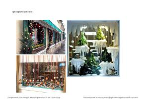 ©Фото из буклета «Рекомендации к новогоднему оформлению предприятий торговли»