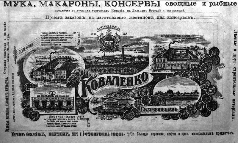 Реклама фабрики им. Коваленко в Екатеринодаре