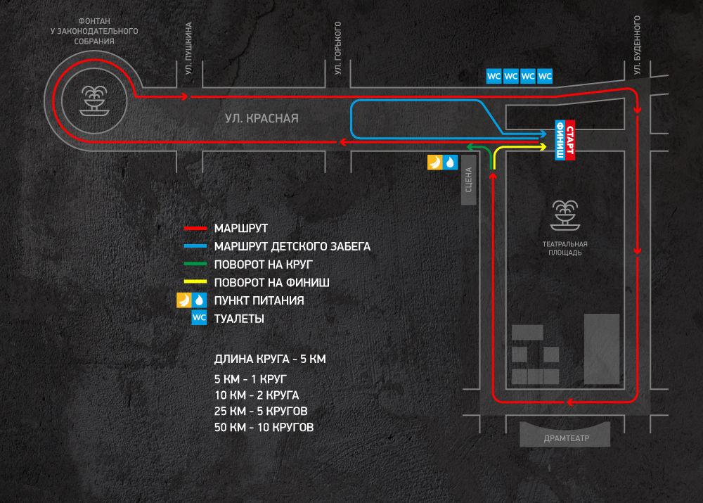 Схема ультра-марафона HardRun ©Графика пресс-службы мэрии Краснодара