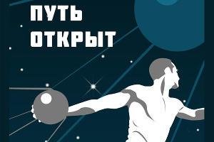 Постер -Спутник- ©Хлыстова Анна