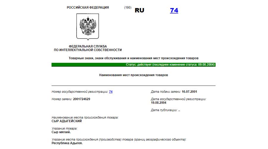 Зарегистрированное НМТП адыгейского сыра ©Фото Юга.ру