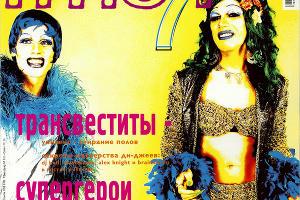 Страница журнала «Птюч» за 1996 год ©Юга.ру