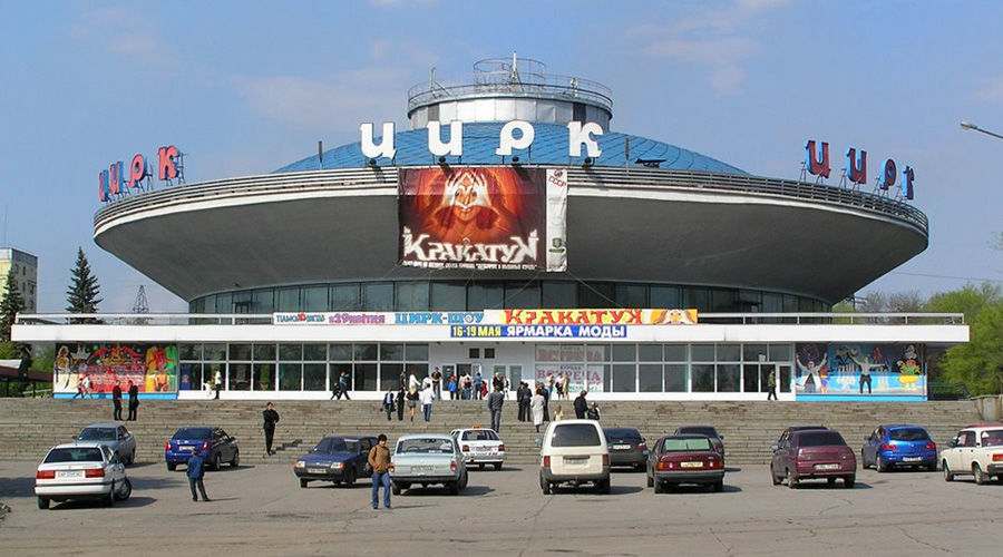 Цирк в Запорожье