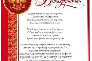 Благодарственное письмо от детского сада № 166 ©Юга.ру
