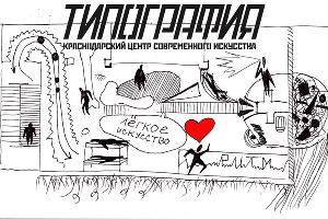 ©Фото из группы культурного центра «Типография» «ВКонтакте», vk.com/tipographyloft