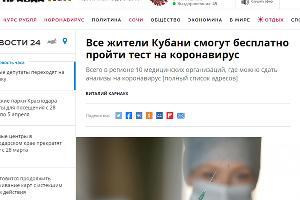 "©Скриншот с сайта ""Комсомольская Правда"", https://www.kuban.kp.ru/daily/27110.7/4185898/"