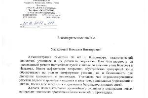 Благодарственное письмо от гимназии № 69 ©Юга.ру