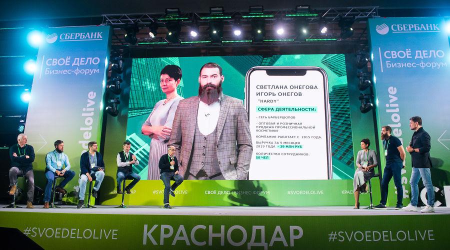 Форум «Свое дело» 2019 ©Фото Елены Синеок, Юга.ру