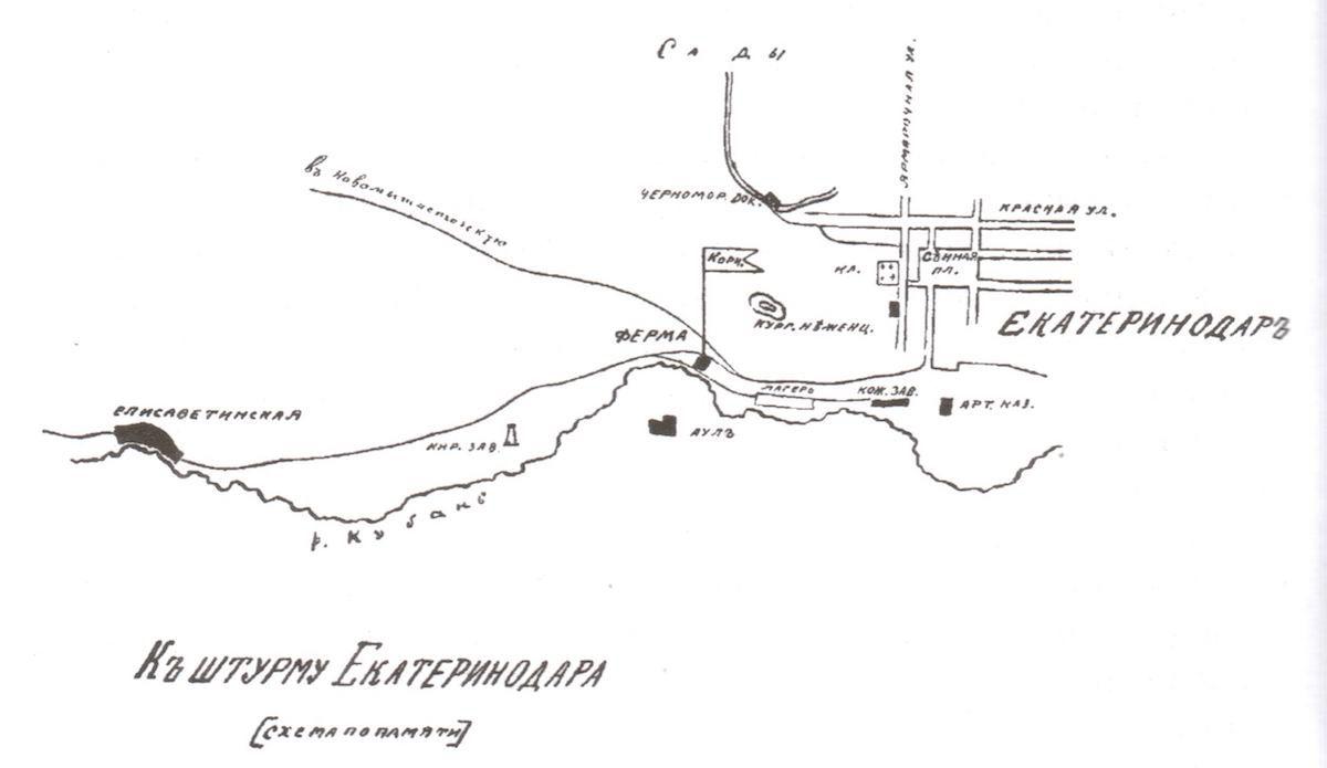 Схема штурма Екатеринодара, отрисованная Деникиным по памяти