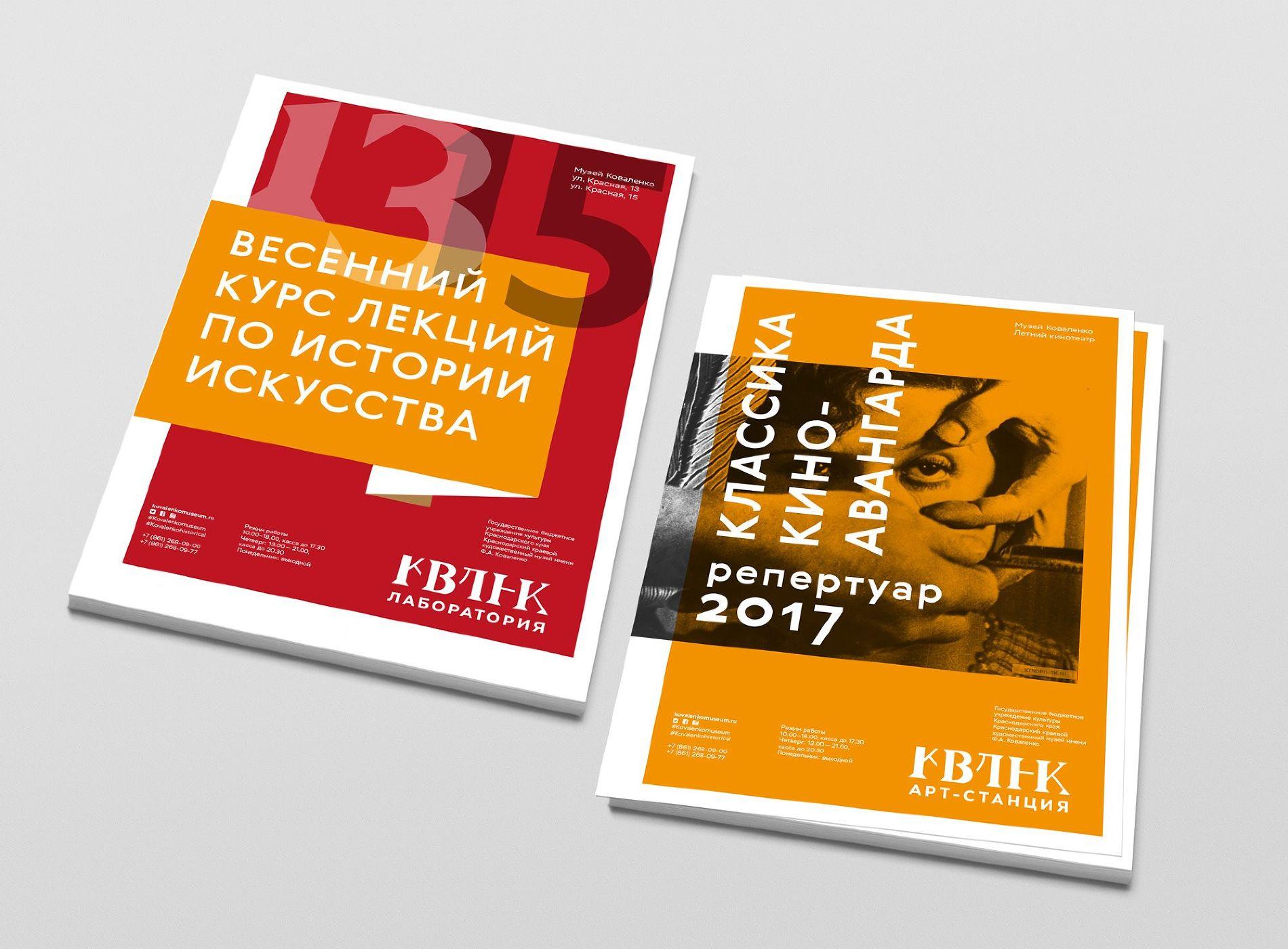 Фирменный стиль музея Коваленко ©Фото предоставлено The Artivist