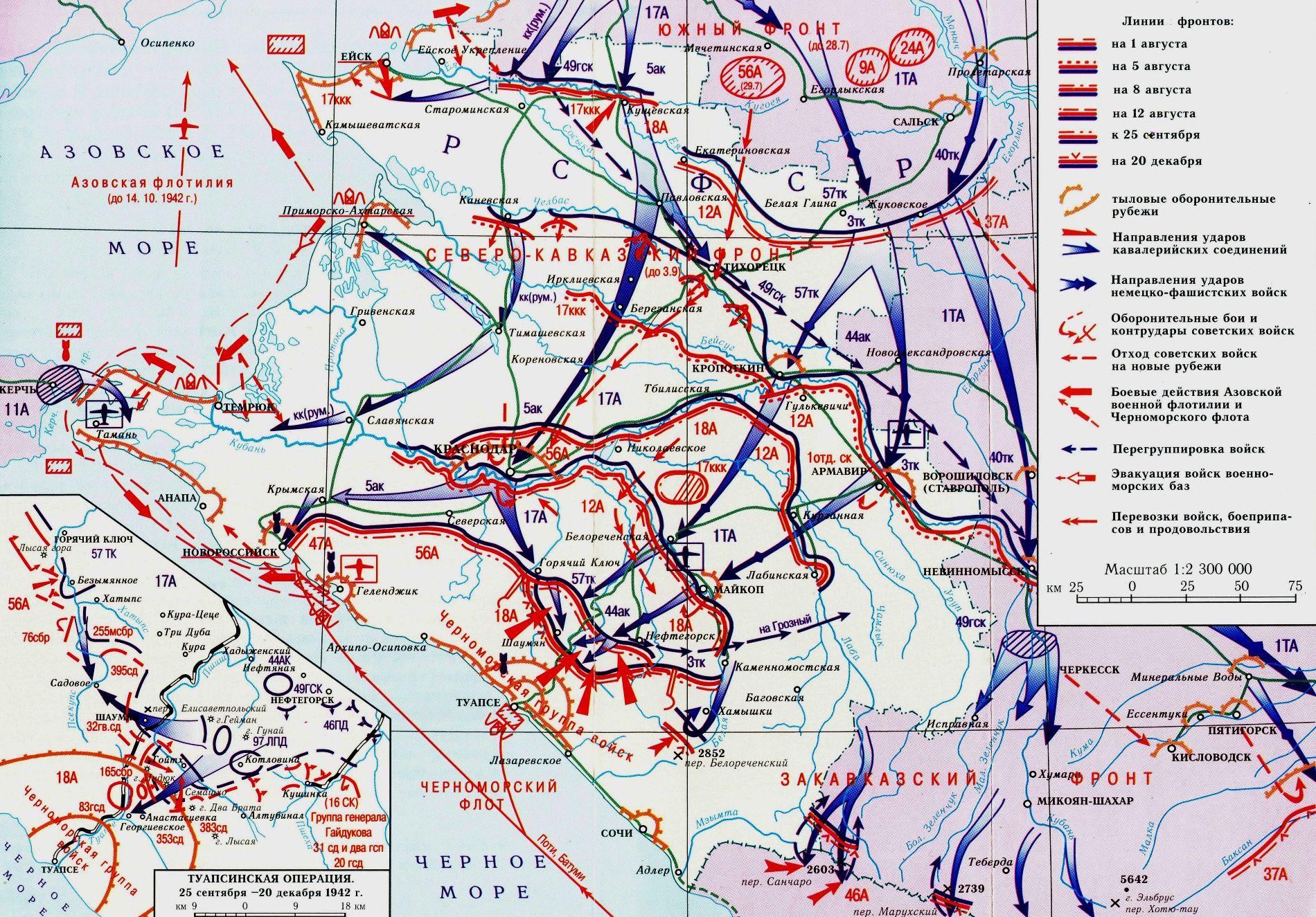 Оборона Кубани, 1942 год ©Карта из книги «Кубань в годы Великой Отечественной  войны. 1941–1945: Рассекреченные документы. Хроника событий»