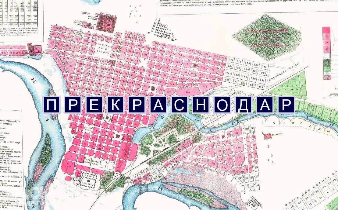 Карасун на плане Екатеринодара авторства Фелицына, 1888 год ©Фото с сайта myekaterinodar.ru