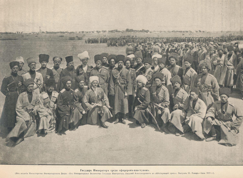 Царь Николай II и казаки пластуны. Первая мировая война, 1915 год