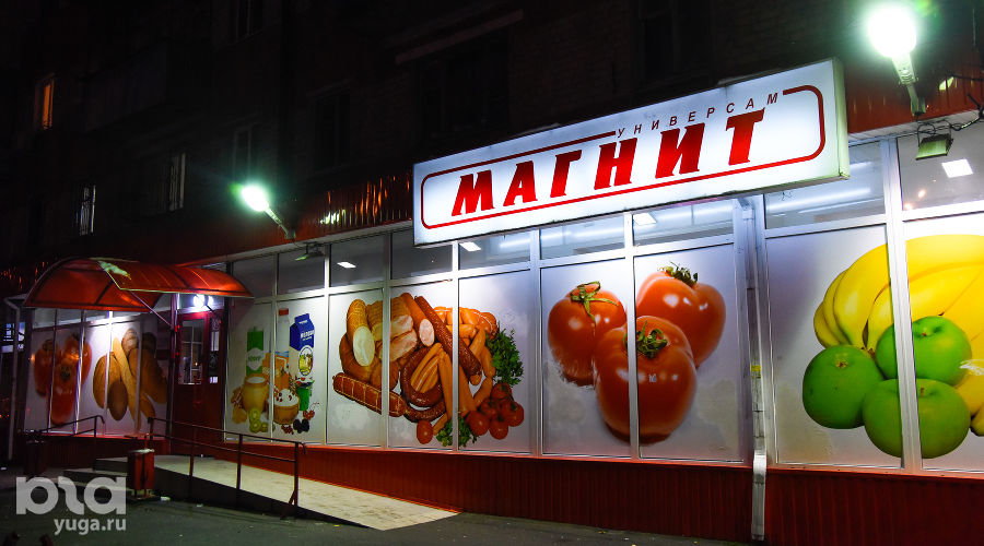 Магнит ©Фото Елены Синеок, Юга.ру