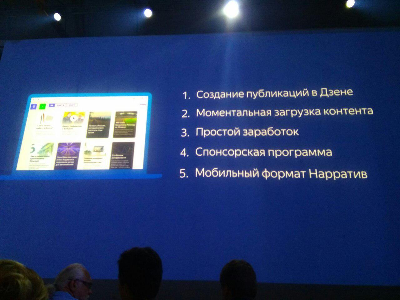 «Яндекс» предложил СМИ иблогерам публиковать материалы всервисе «Дзен»