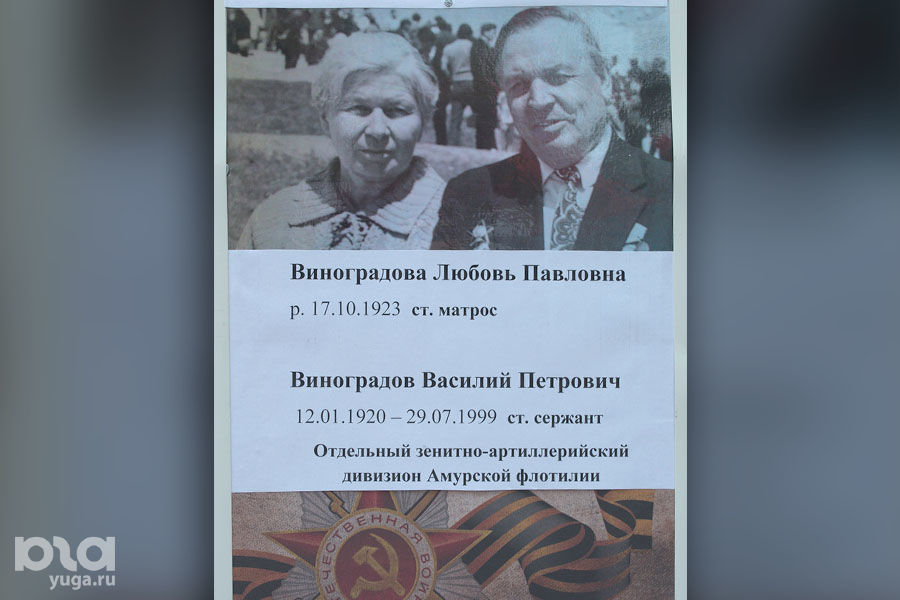 Виноградов Василий Петрович и Виноградова Любовь Павловна ©Фото Юга.ру