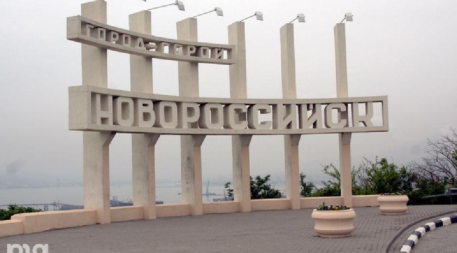 Город-герой Новороссийск ©Фото Юга.ру