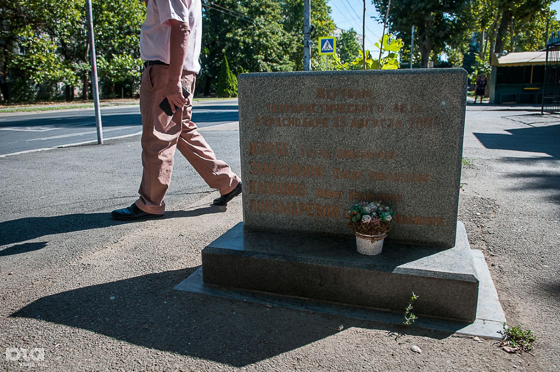Памятник жертвам теракта 25 августа 2003 года на улице Трудовой Славы ©Фото Елены Синеок, Юга.ру