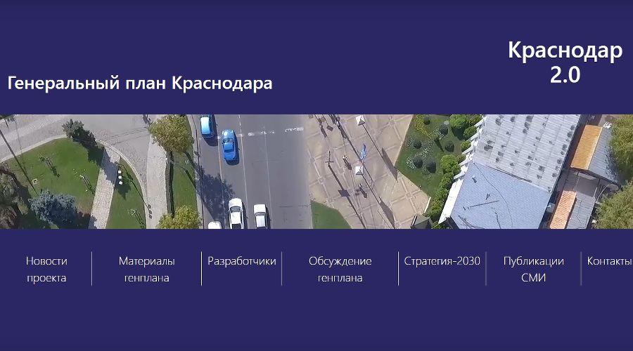 ©Скриншот сайта генплан-краснодар.рф