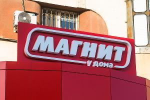 Вывеска магазина «Магнит у дома» ©Фото Елены Синеок, Юга.ру