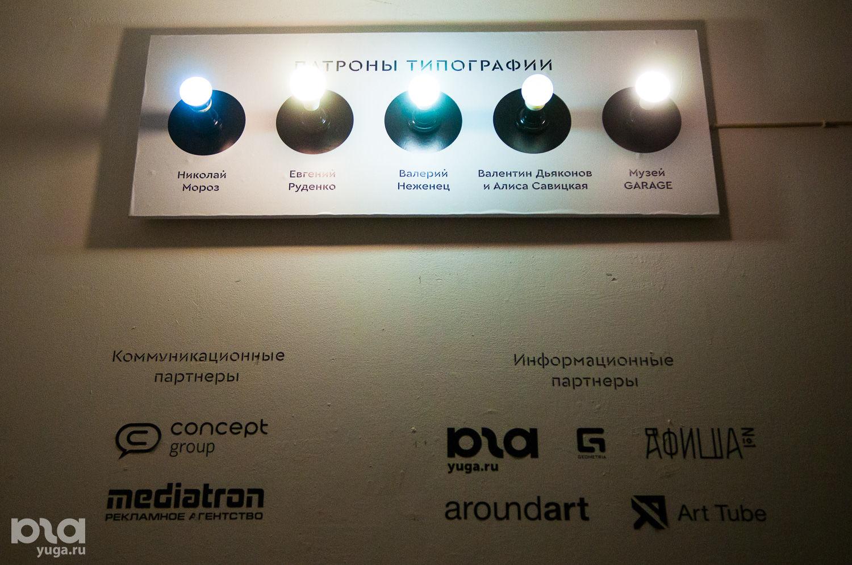 Патроны КЦ «Типография» ©Фото Елены Синеок, Юга.ру