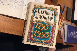 Гороскоп–2019 ©Фото Юга.ру