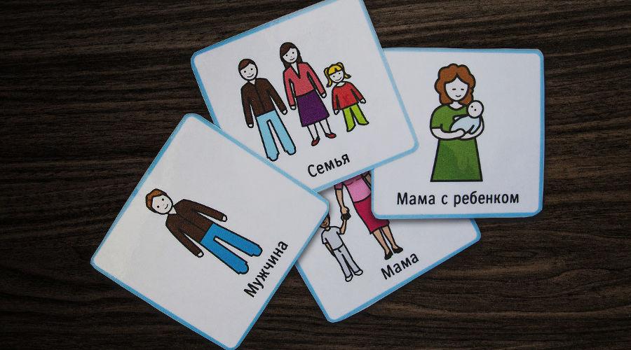 Карточки для работы с детьми с расстройством аутистического спектра ©фото Станиславы Войцеховской