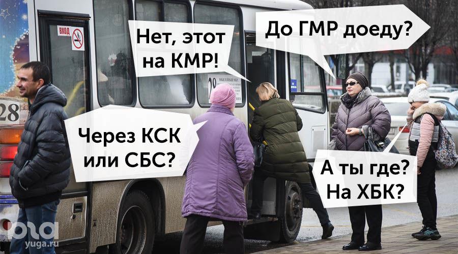 Случай на остановке ©Коллаж Дмитрия Пославского, использовано фото Елены Синеок, Юга.ру