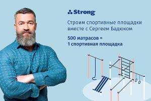 Сергей Бадюк и матрас Smart Sleep ©Фото пресс-службы Strong