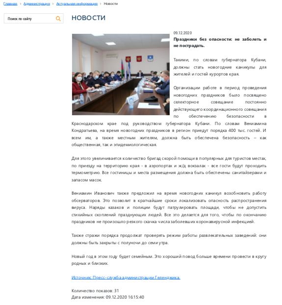 ©Скриншот с сайта пресс-службы администрации Геленджика