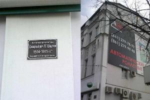 Дом Шишкина с рекламой на Красной ©http://gusakalex.livejournal.com