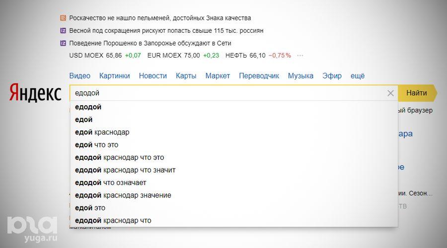 Скриншот поисковой выдачи «Яндекса» ©Фото Юга.ру